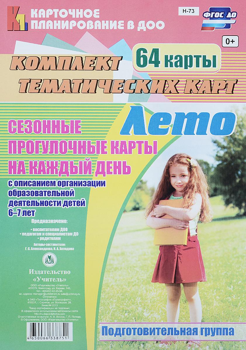 Лето. Сезонные прогулочные карты на каждый день с описанием организации образовательной деятельности детей 6-7 лет. Подготовительная группа