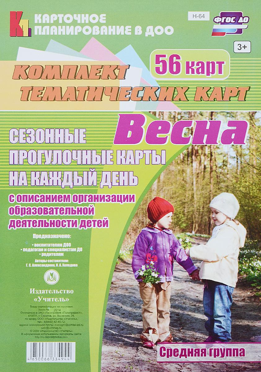 Весна. Сезонные прогулочные карты на каждый день с описанием организации образовательной деятельности детей. Средняя группа