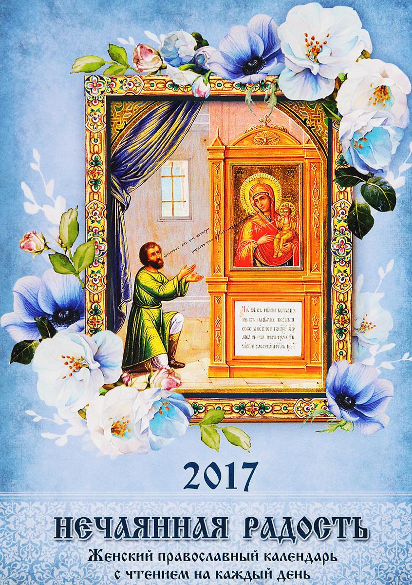 Нечаянная радость. Православный календарь с чтением на 2017 год