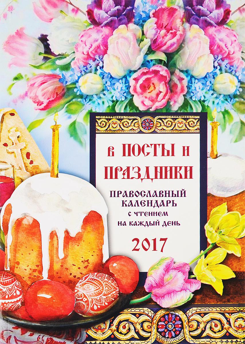 Православный календарь с чтением на 2017 год. В посты и праздники