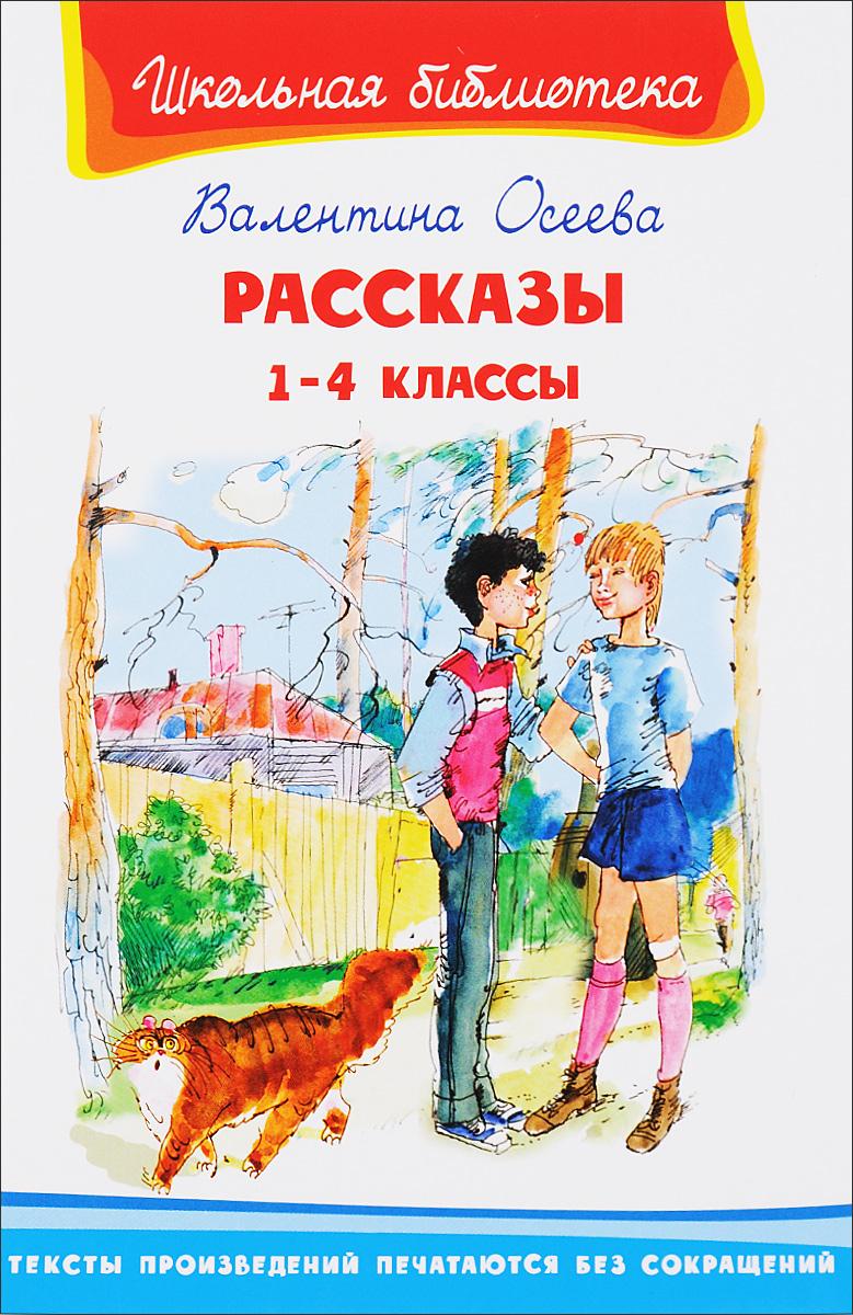 Валентина Осеева. Рассказы. 1-4 классы