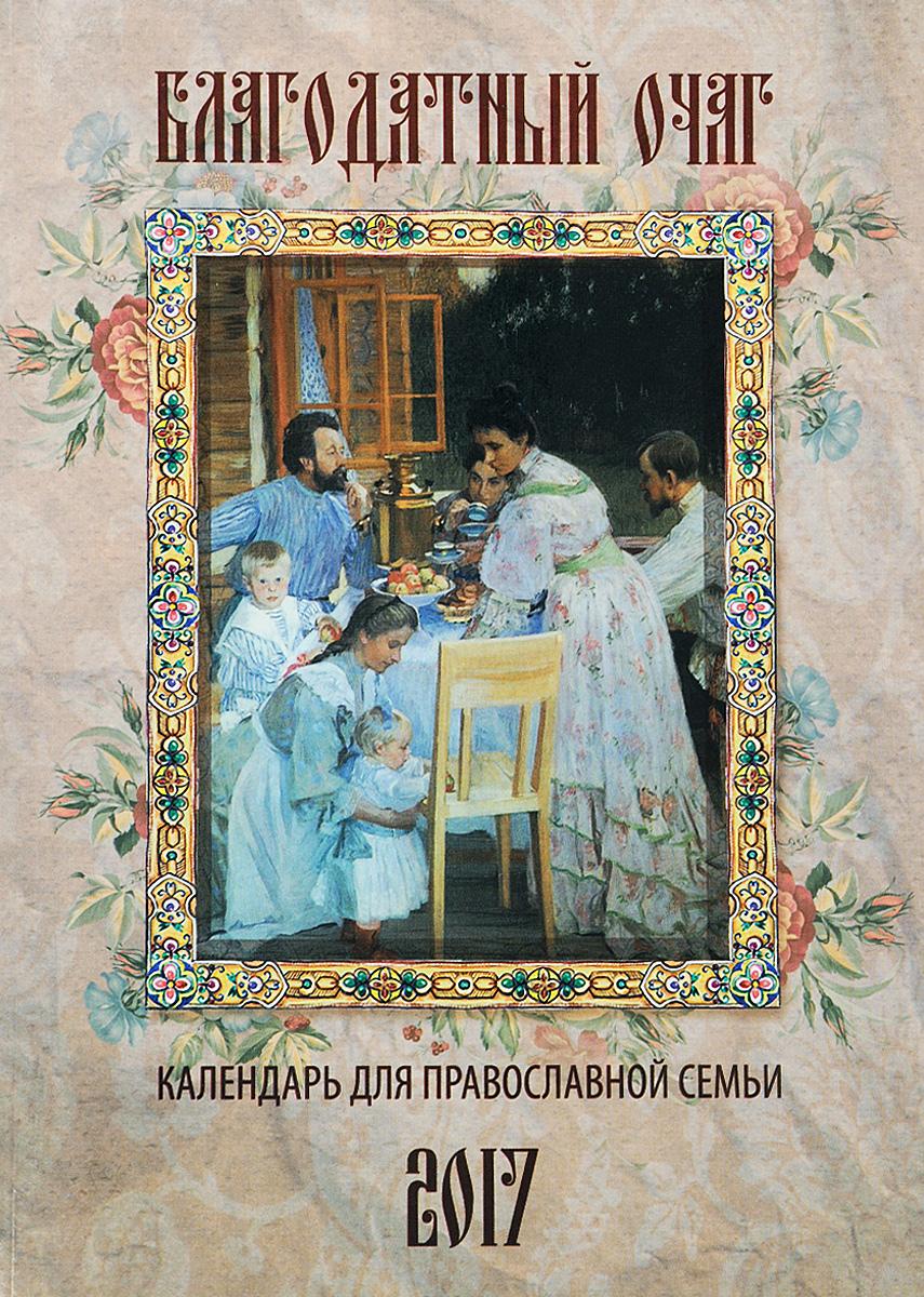 Благодатный очаг. Календарь для православной семьи на 2017 год