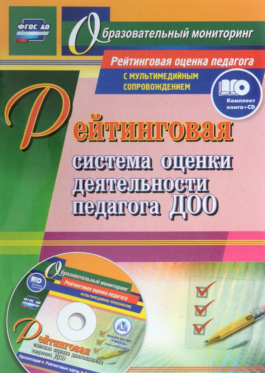 Рейтинговая система оценки деятельности педагога ДОО (+ CD)