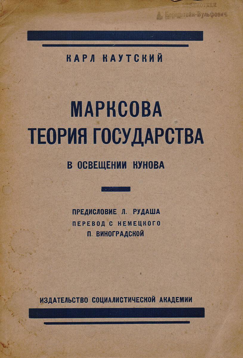 Марксова теория государства в освещении Кунова