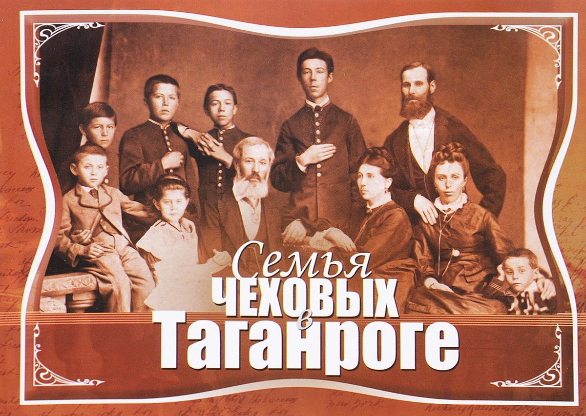 А. Г. Алферьева Семья Чеховых в Таганроге
