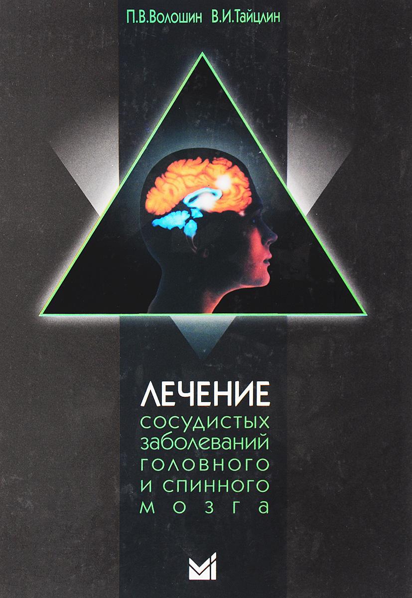 Лечение сосудистых заболеваний головного и спинного мозга