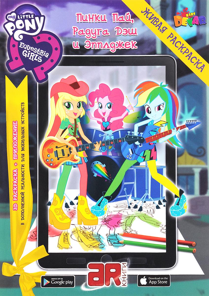 Мой маленький пони. Пинки Пай, Радуга Дэш и Эпплджек. Живая Раскраска
