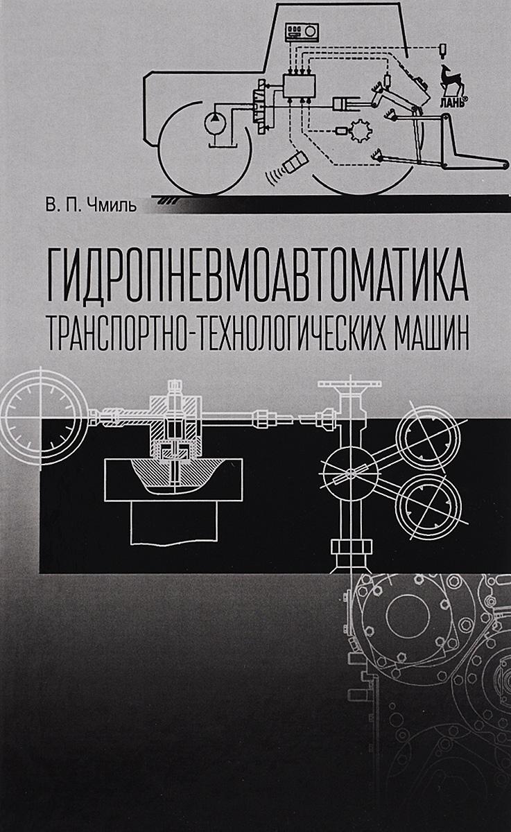 Гидропневмоавтоматика транспотно-технологических машин. Учебное пособие