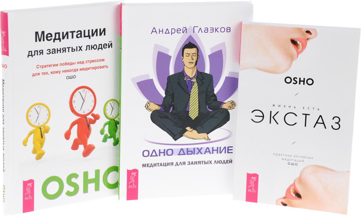 Одно дыхание. Жизнь есть экстаз. Медитации для занятых людей (комплект из 3 книг)