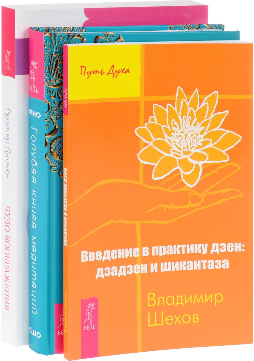 Голубая книга медитаций. Чудо воображения. Введение в практику дзен (комплект из 3 книг)