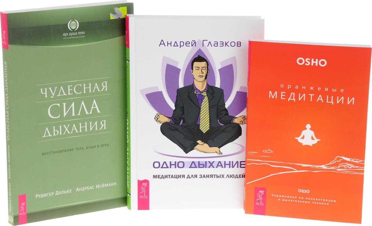 Одно дыхание. Оранжевые медитации. Чудесная сила дыхания (комплект из 3 книг)