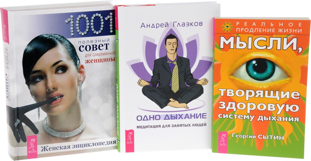 Одно дыхание. Мысли, творящие здоровую систему дыхания. Женская энциклопедия (комплект из 3 книг)