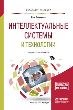 Интеллектуальные системы и технологии. Учебник и практикум для бакалавриата и магистратуры