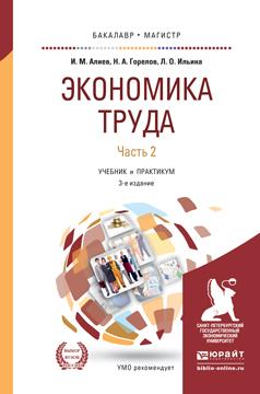 Экономика труда в 2 ч. Часть 2. Учебник и практикум для бакалавриата и магистратуры