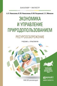 Экономика и управление природопользованием. Ресурсосбережение. Учебник и практикум для бакалавриата и магистратуры