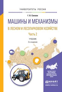 Машины и механизмы в лесном и лесопарковом хозяйстве в 2 ч. Часть 2. Учебник для вузов