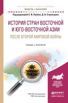 История стран Восточной и Юго-Восточной Азии после Второй мировой войны. Учебник и практикум для академического бакалавриата