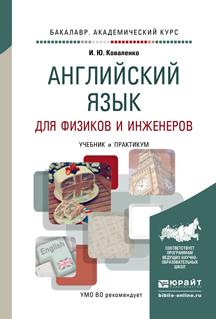 Английский язык для физиков и инженеров. Учебник и практикум для академического бакалавриата