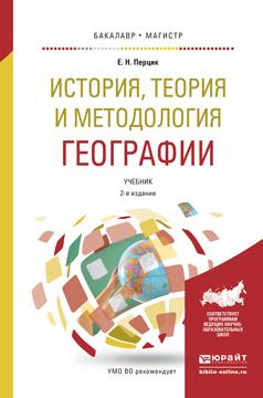 История, теория и методология географии. Учебник для бакалавриата и магистратуры