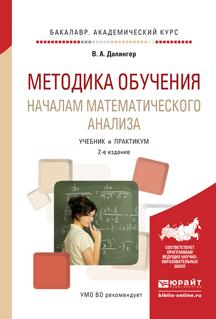 Методика обучения началам математического анализа. Учебник и практикум для академического бакалавриата