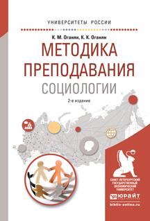 Методика преподавания социологии. Учебное пособие для вузов