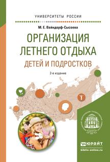 Организация летнего отдыха детей и подростков. Учебное пособие для прикладного бакалавриата
