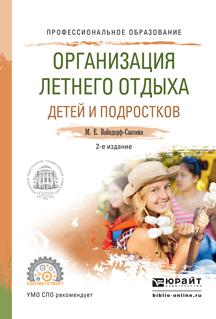 Организация летнего отдыха детей и подростков. Учебное пособие для СПО