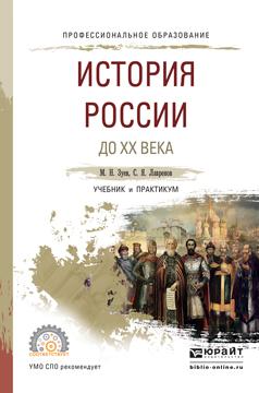 История России до ХХ века. Учебник и практикум для СПО