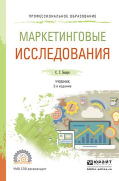 Маркетинговые исследования. Учебник для СПО