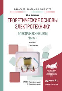 Теоретические основы электротехники. Электрические цепи в 2 ч. Часть 1. Учебник для академического бакалавриата