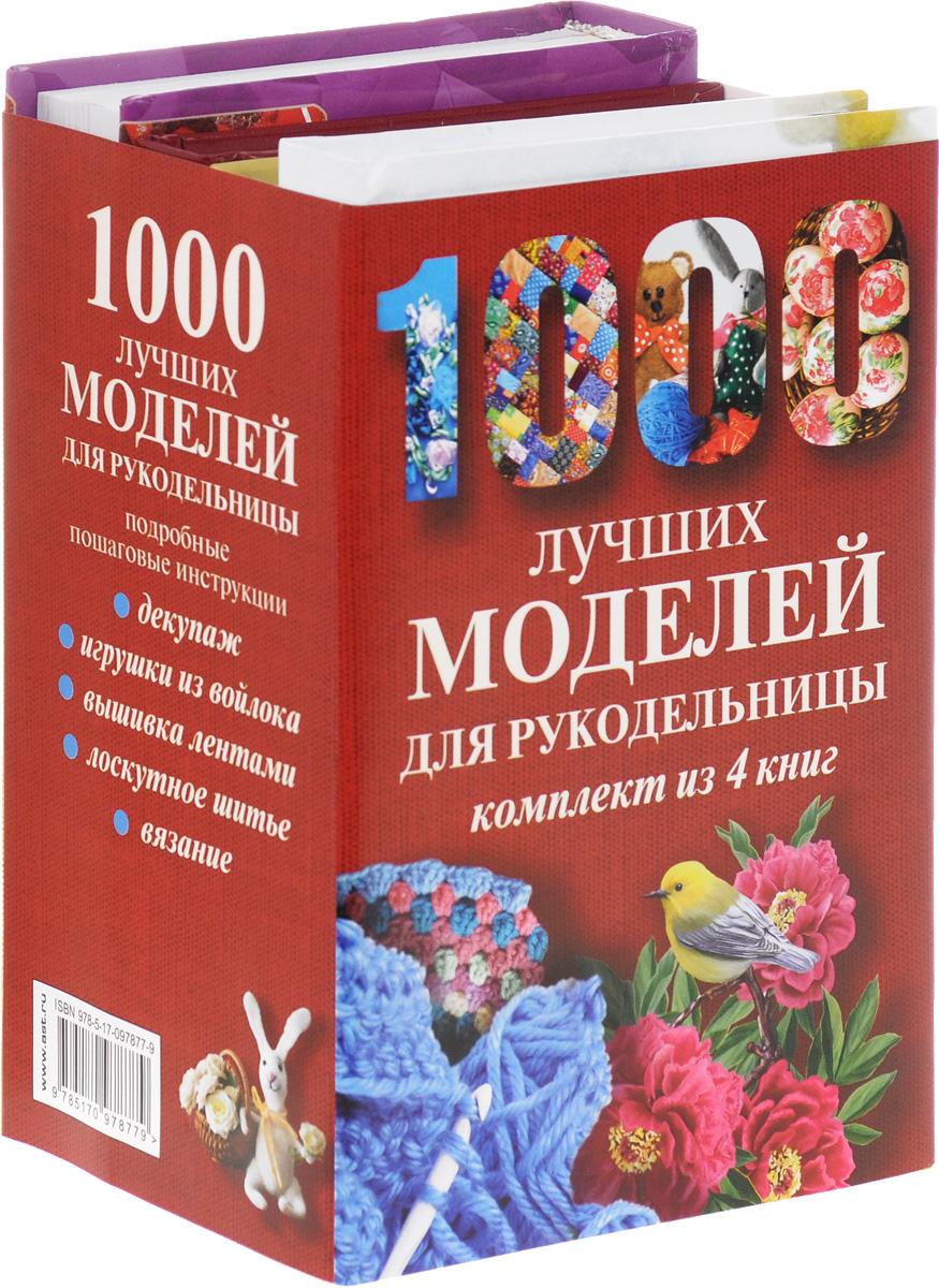 1000 лучших моделей для рукодельницы. Эксклюзивные вещи своими руками