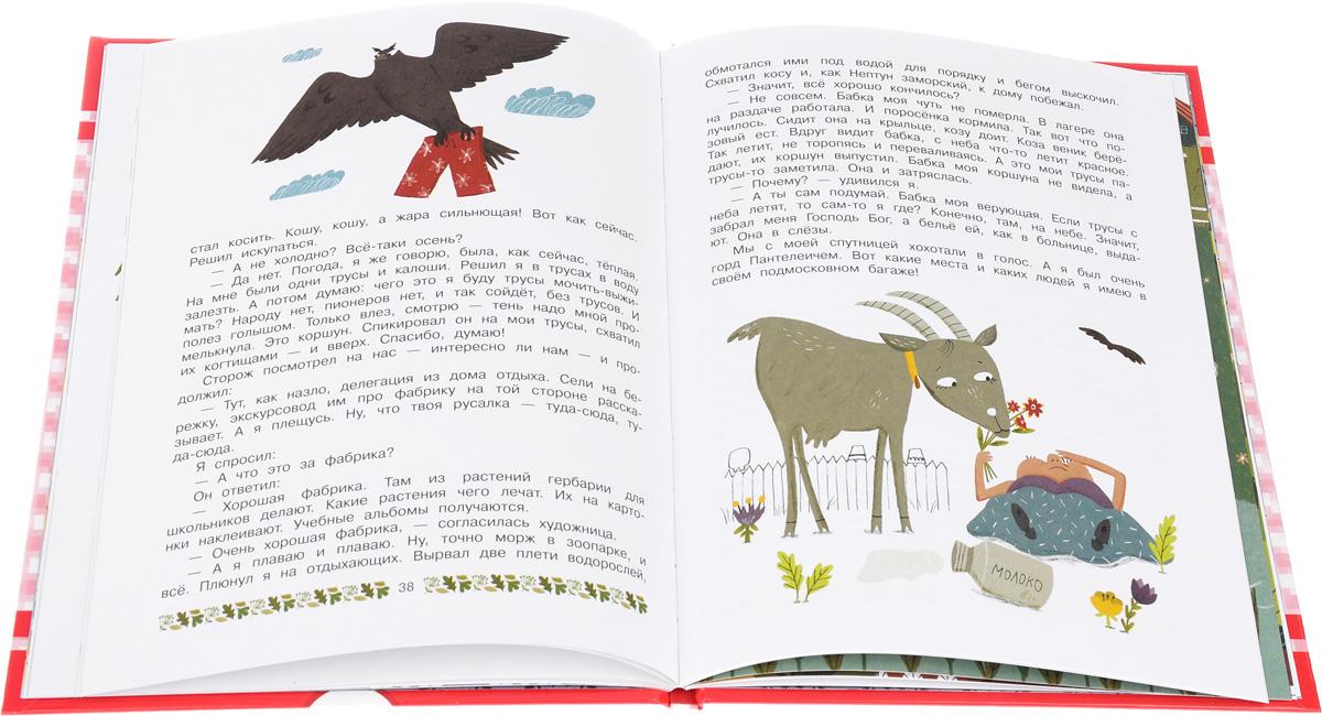 Книги счастливого детства (подарочный комплект из 4 книг)