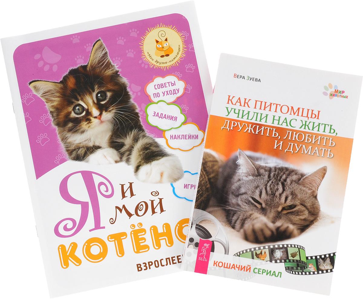 Я и мой котенок. Как питомцы учили нас жить, дружить, любить и думать (комплект из 2 книг)