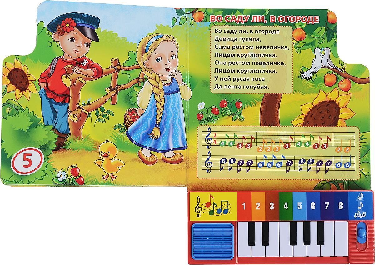 Русские народные песенки. Книжка-игрушка