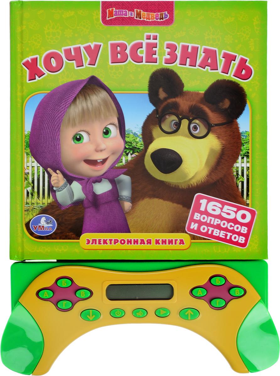 Маша и медведь. Хочу все знать. Книжка-игрушка