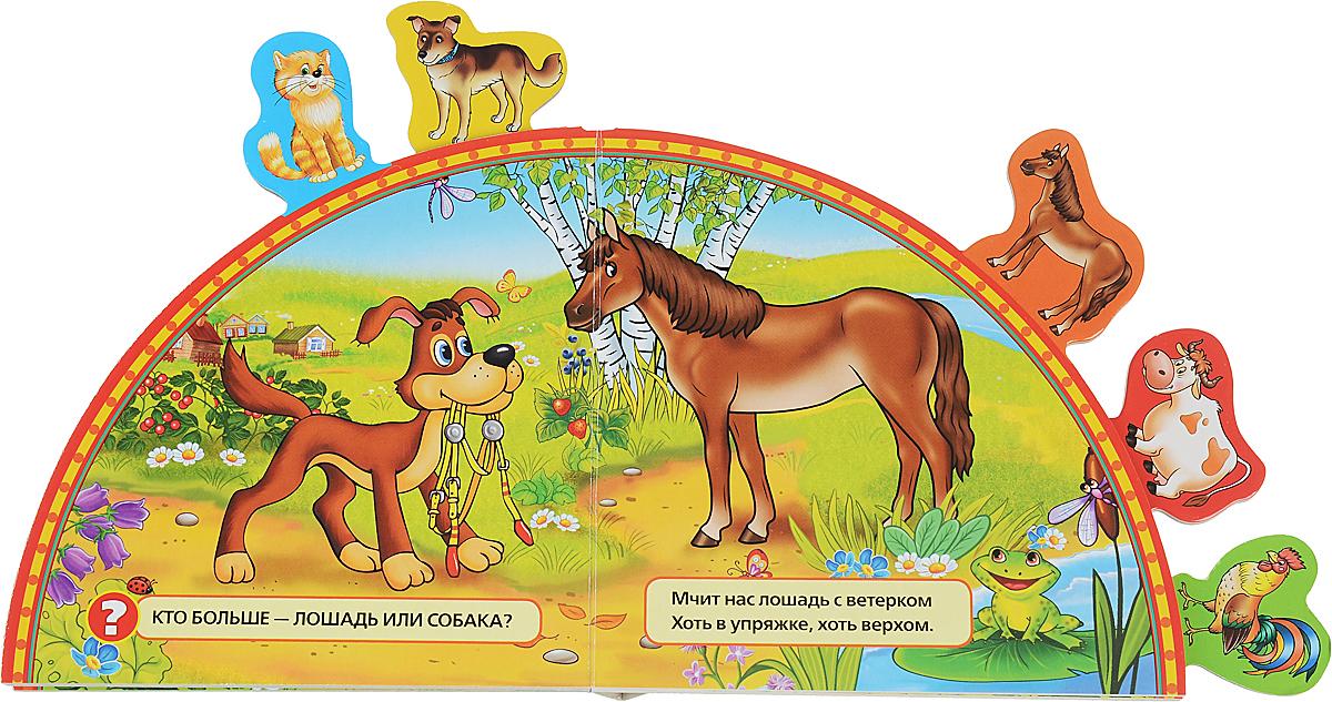 Домашние животные. Простоквашино. Книжка-игрушка