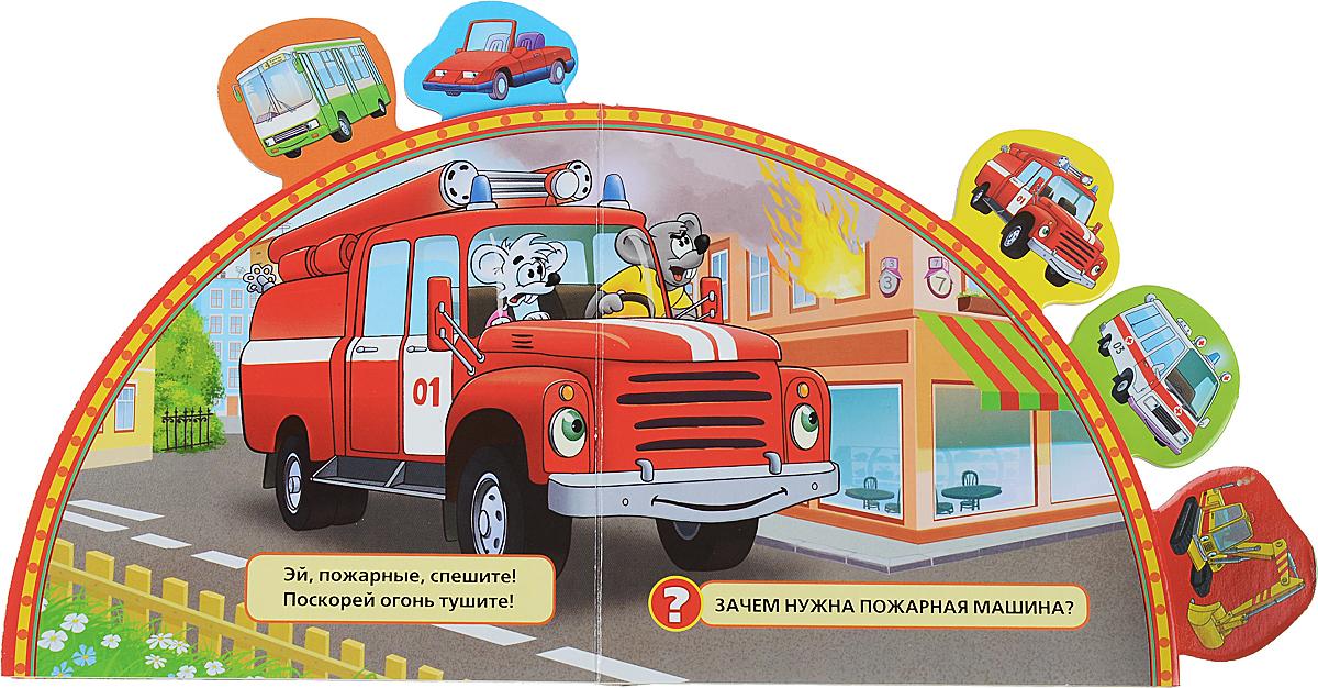 Машинки Леопольда. Книжка-игрушка