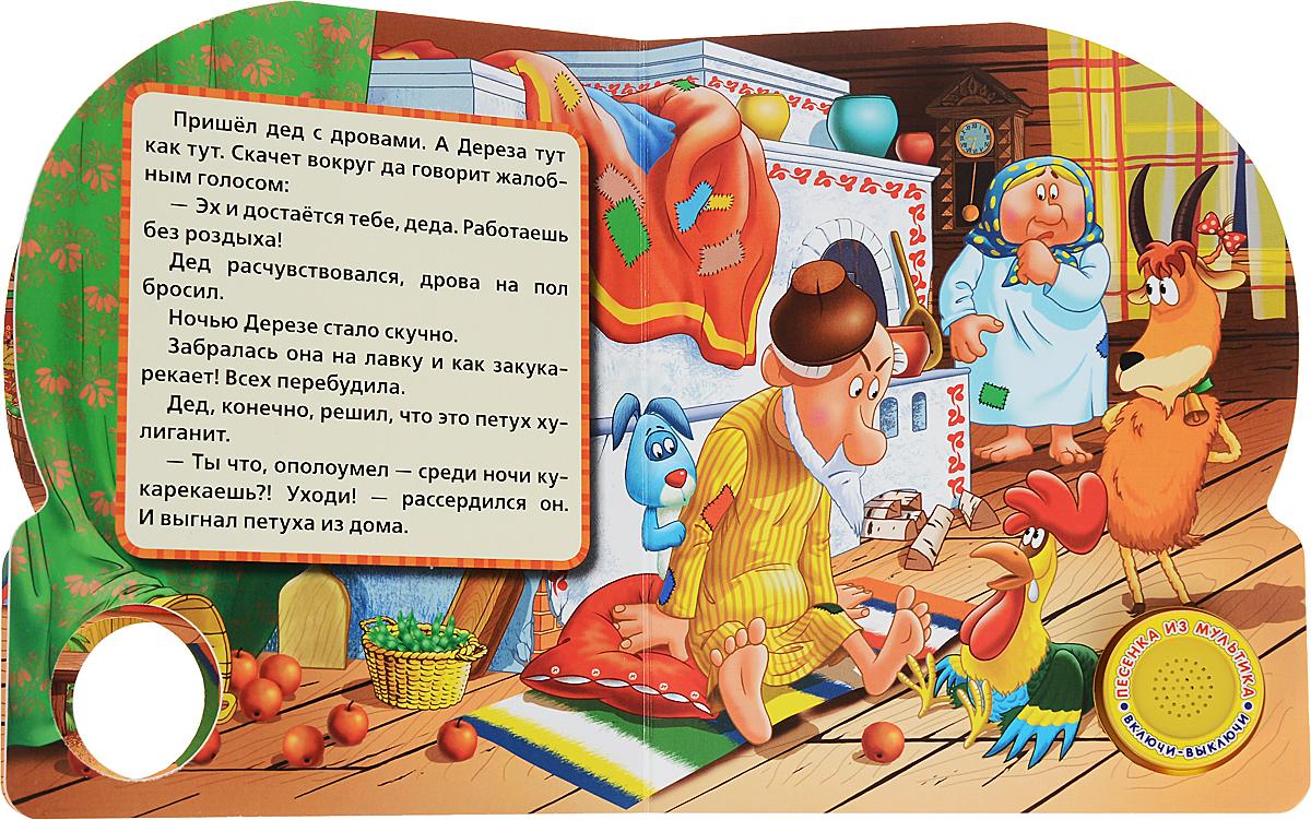 Коза дереза. Книжка-игрушка