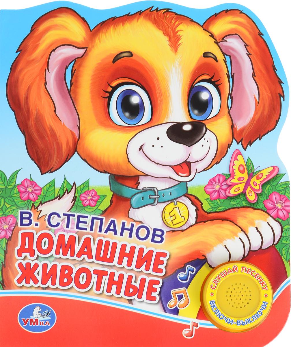 Домашние животные. Книжка-игрушка