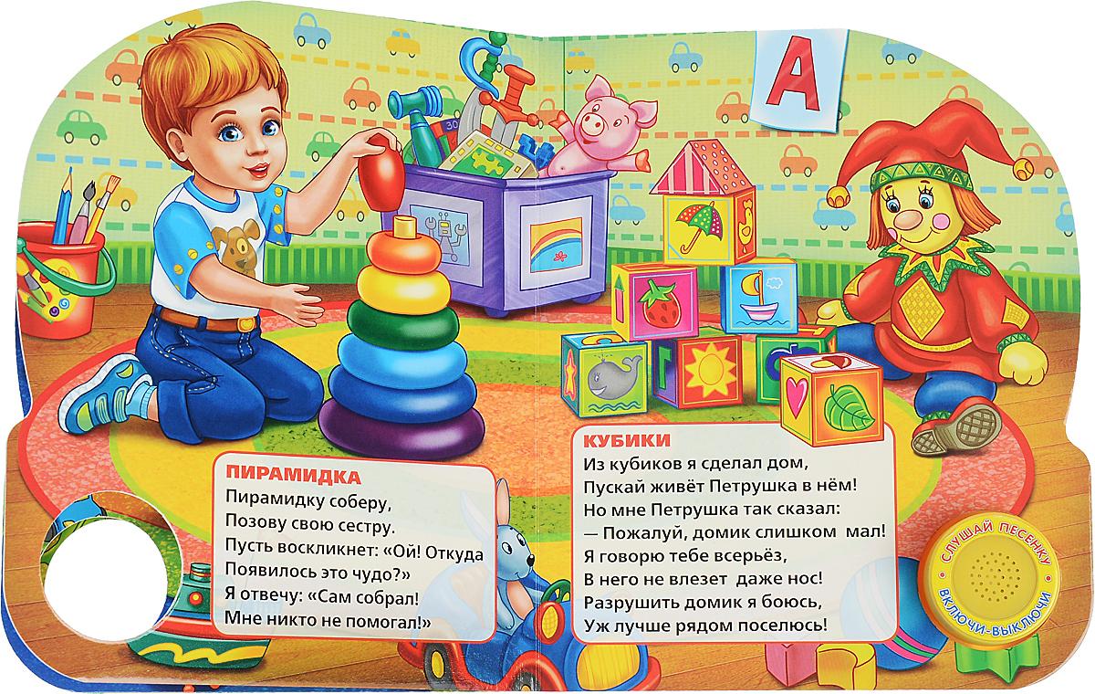 Игрушки. Книжка-игрушка