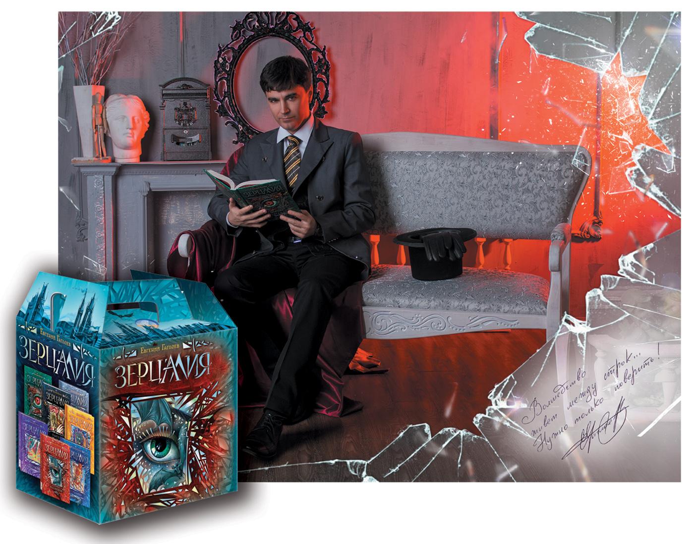Зерцалия (комплект из 7 книг + постер)