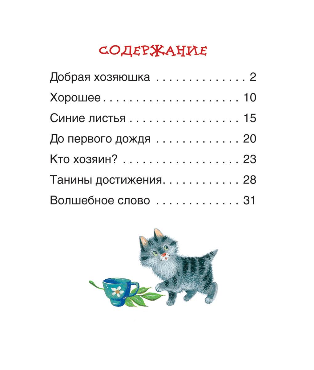 Валентина Осеева. Рассказы