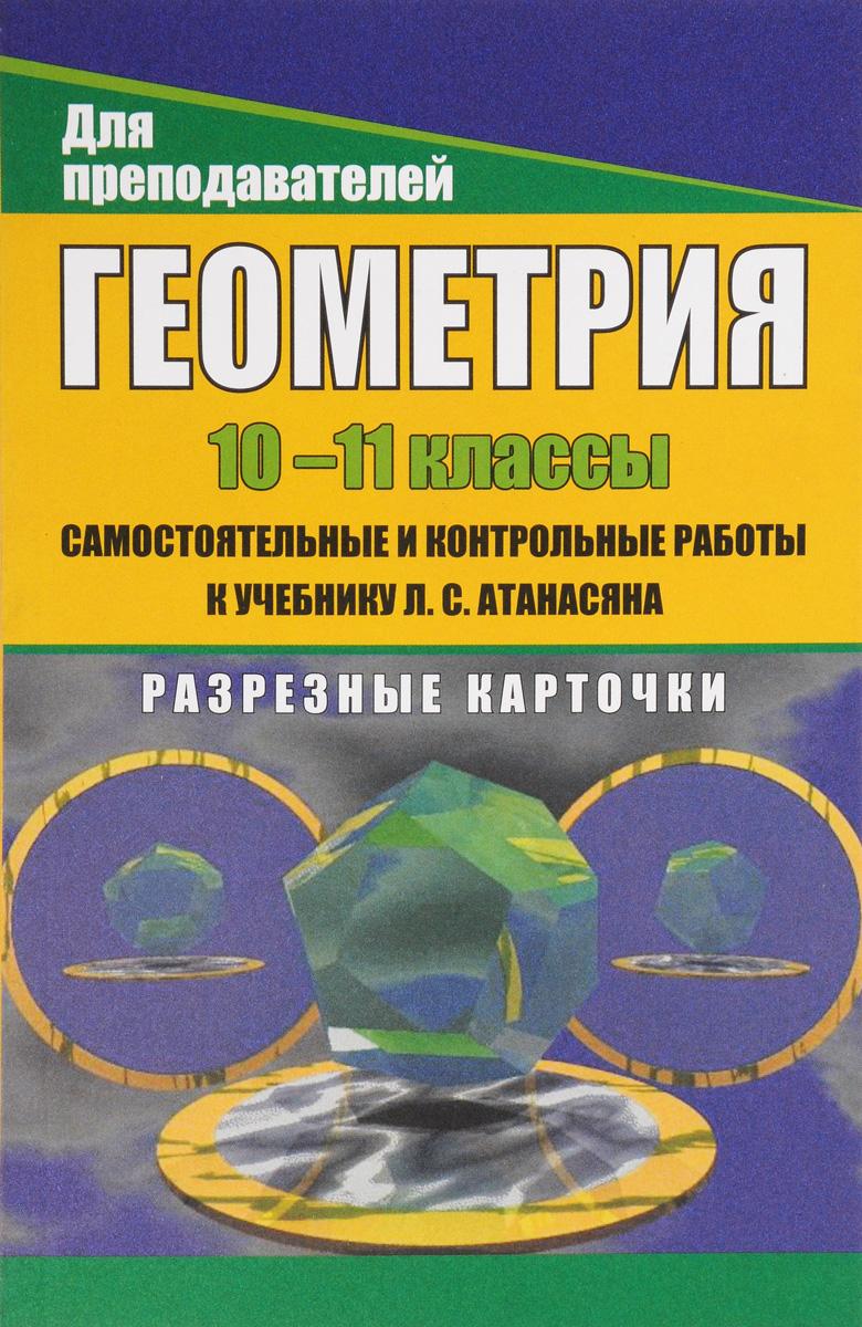 Геометрия. 10-11 класс. Самост. и контр. работы к уч. Л. С. Атанасяна. Разрезные карточки