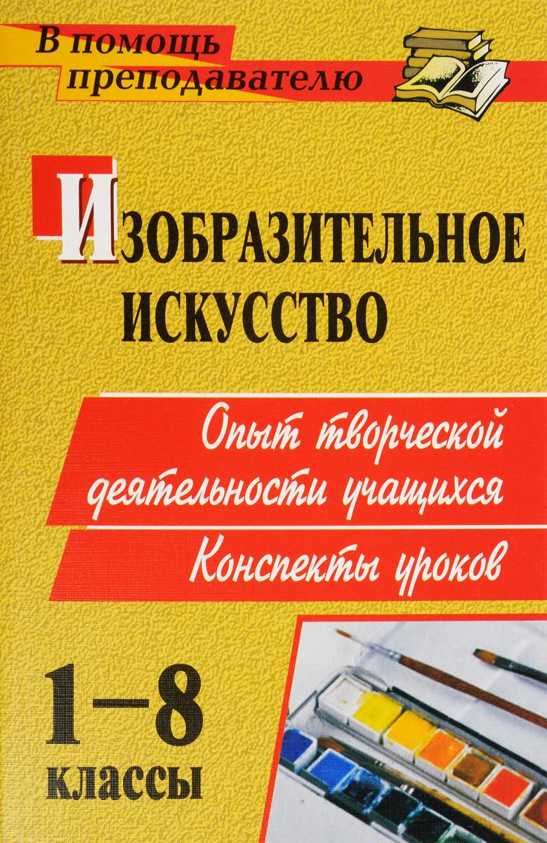 Изобразительное искусство. 1-8 классы. Опыт творческой деятельности школьников. Конспекты уроков