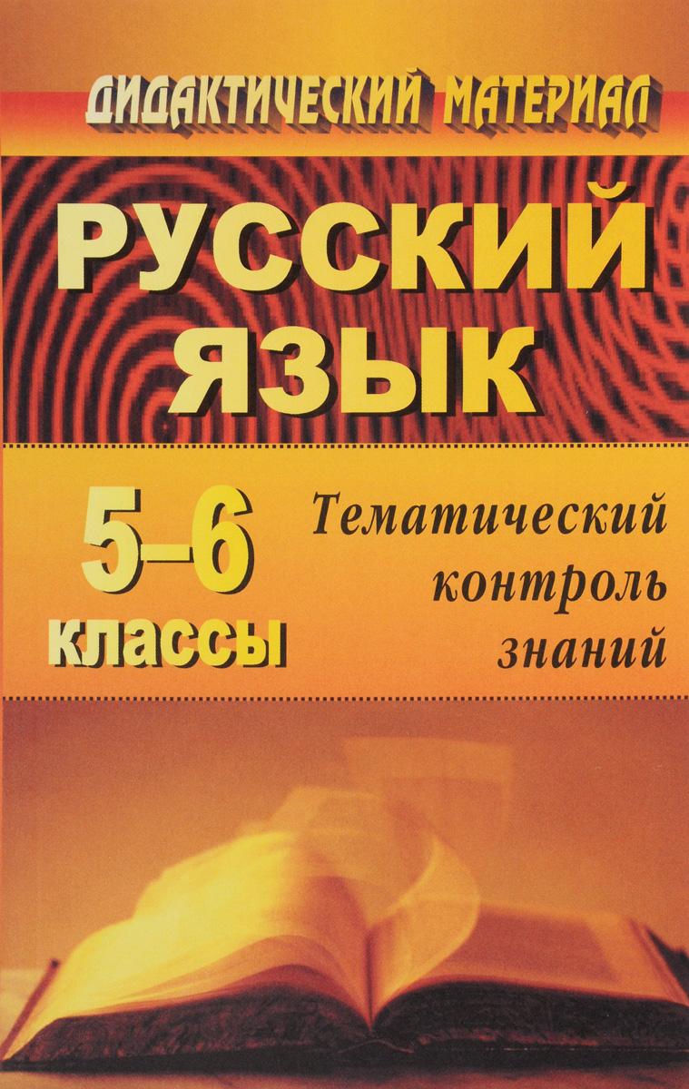 Русский язык. 5-6 классы. Тематический контроль знаний (упражнения, задания, самостоятельные работы)