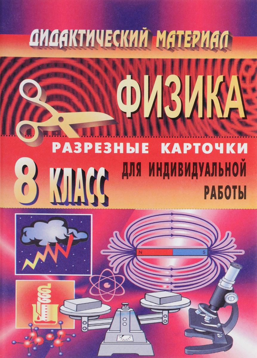 Дидактический материал по физике. Разрезные карточки для индивидуальной работы. 8 класс
