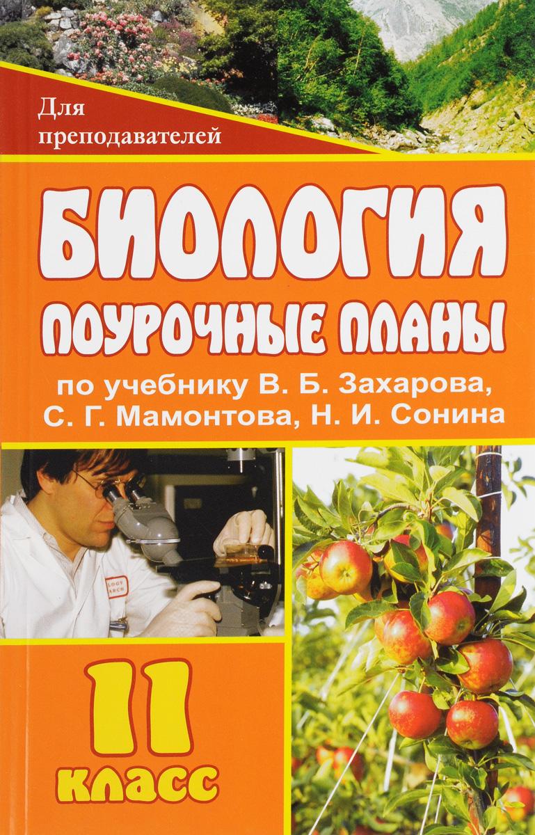 Биология. 11 класс: поурочные планы по учебнику В. Б. Захарова, С. Г. Мамонтова, Н. И. Сонина