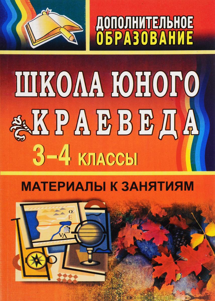 Школа юного краеведа. 3-4 класс. Материалы к занятиям