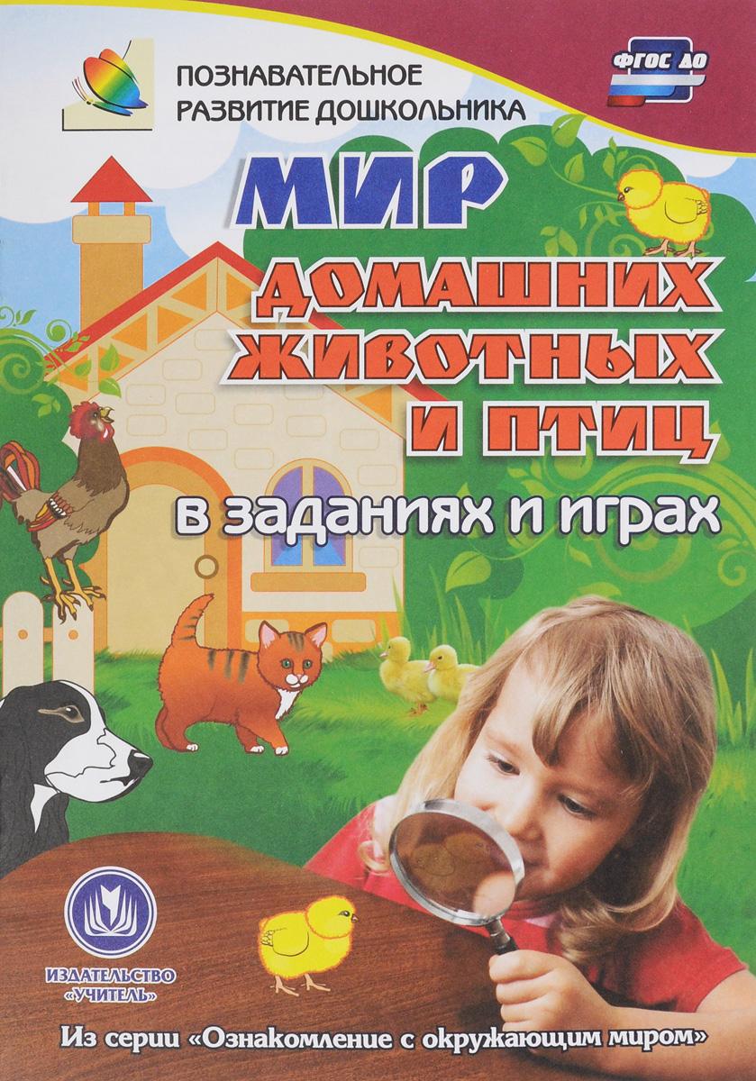 Мир домашних животных и птиц в заданиях и играх
