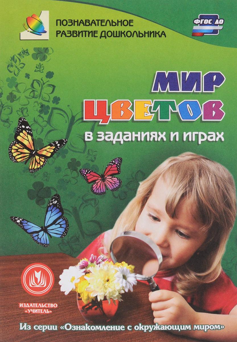 Мир цветов в заданиях и играх. Для детей 5-7 лет